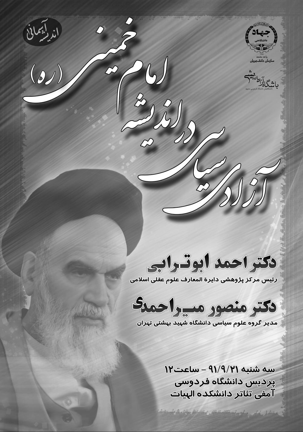 آزادی سیاسی در اندیشه امام خمینی