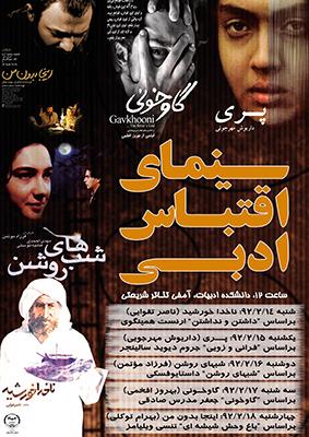 سینمای اقتباس ادبی_1