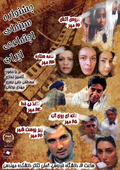جشنواره سینمای اجتماعی ایران