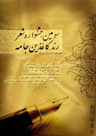 سومین جشنواره شعر رند کاغذین جامه