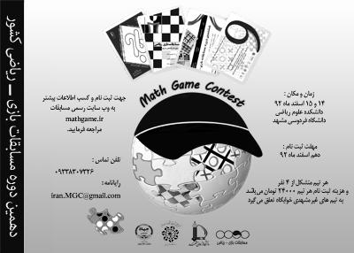 بازی ریاضی_1