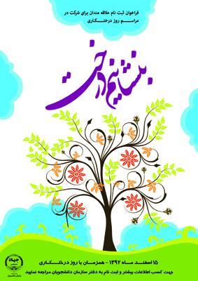 بنشانیم درخت_1