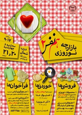 بازارچه نوروزی_1
