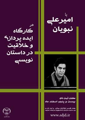 کارگاه ایده پردازی و خلاقیت در داستان نویسی_1
