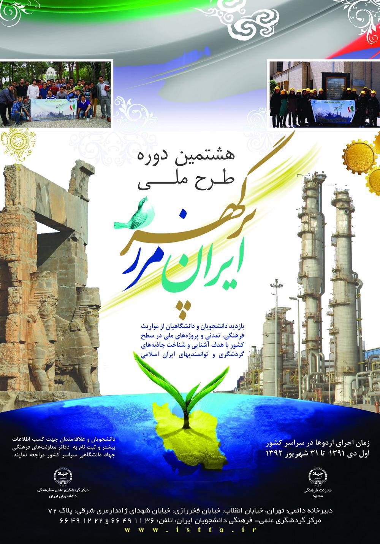 هشتمین دوره طرح ملی ایران مرز پرگهر