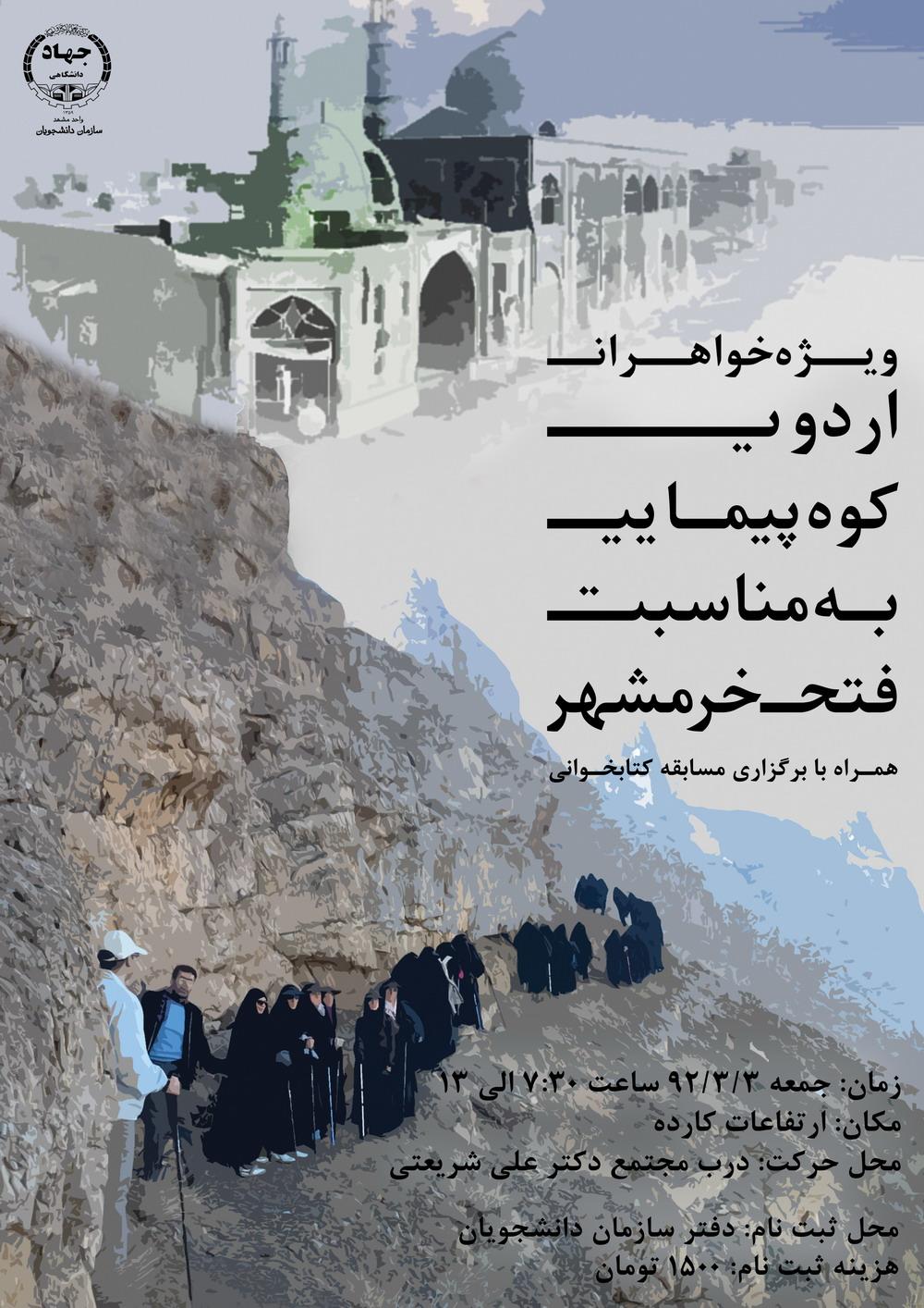 اردوی کوهپیمایی به مناسبت فتح خرمشهر