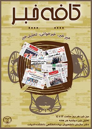کافه خبر_1