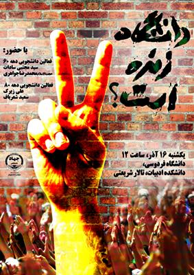 جنبش دانشجویی_1