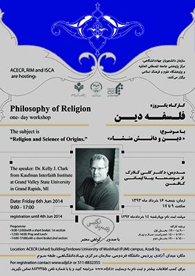 کارگاه فلسفه دین_1