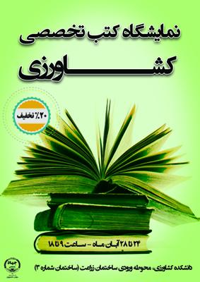 نمایشگاه کتب تخصصی کشاورزی_1