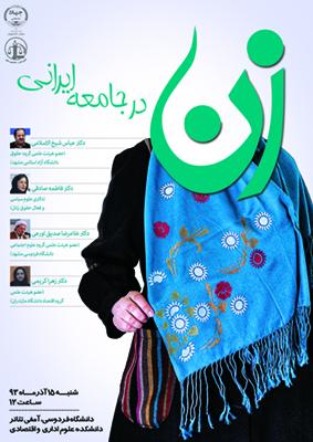زن در جامعه ایرانی_1