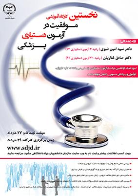 کارگاه موفقیت در آزمون دستیاری پزشکی_1