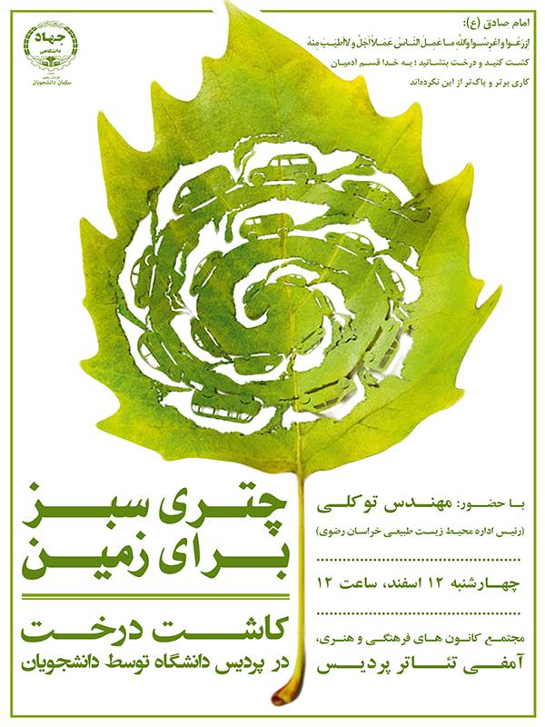 چتری سبز برای زمین