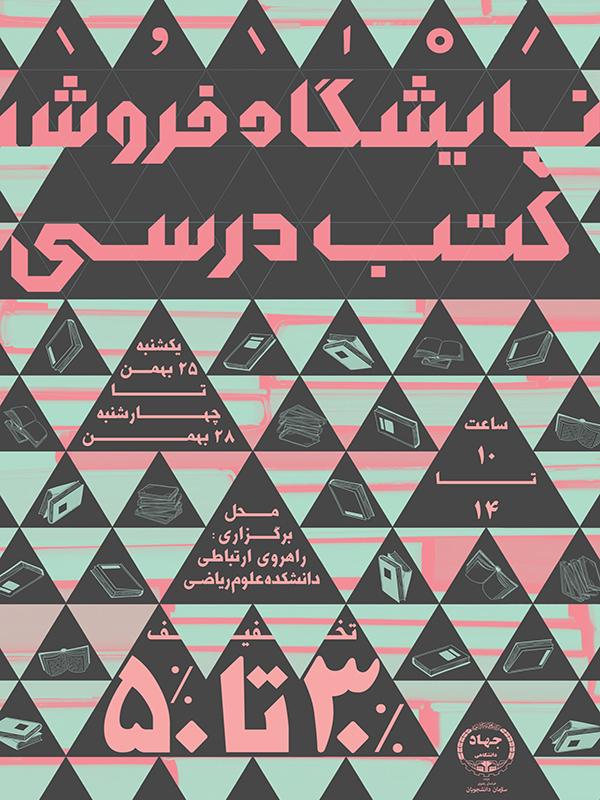 نمایشگاه فروش کتب درسی