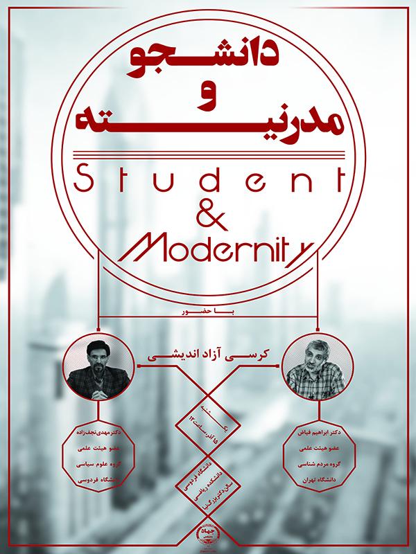 دانشجو و مدرنیته