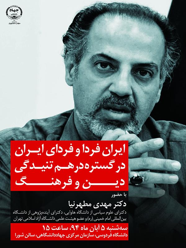 ایران فردا و فردای ایران