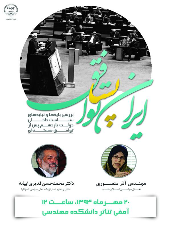 ایران پسا توافق