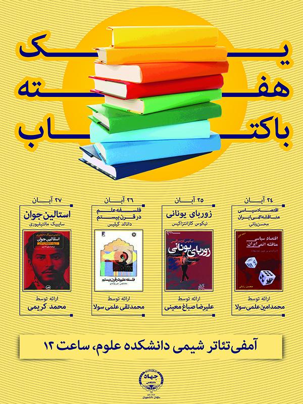 یک هفته با کتاب