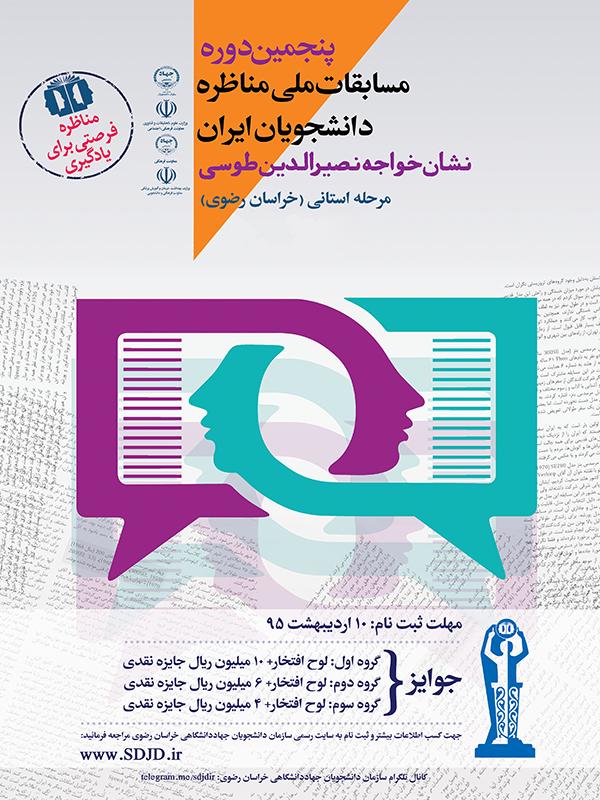 پنجمین مسابقات ملی مناظره دانشجویان ایران