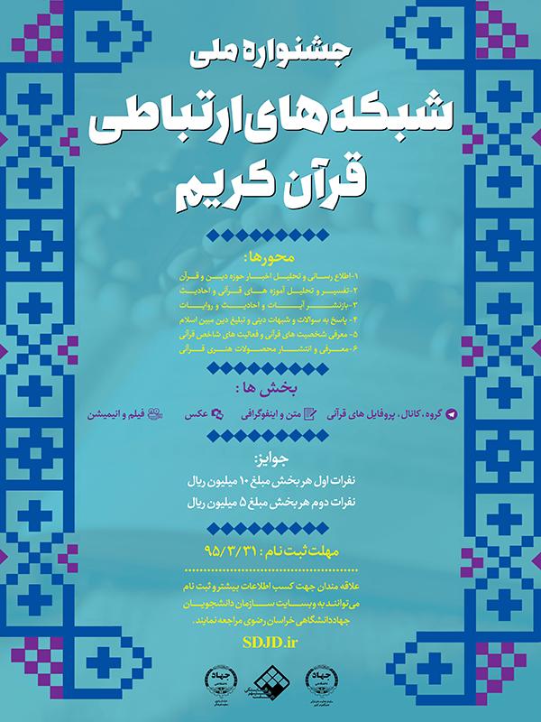 جشنواره ملی شبکه های ارتباطی قرآن کریم