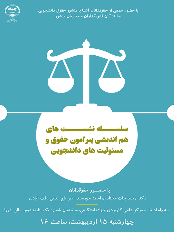نشست های هم اندیشی پیرامون حقوق و مسئولیت های دانشجویی