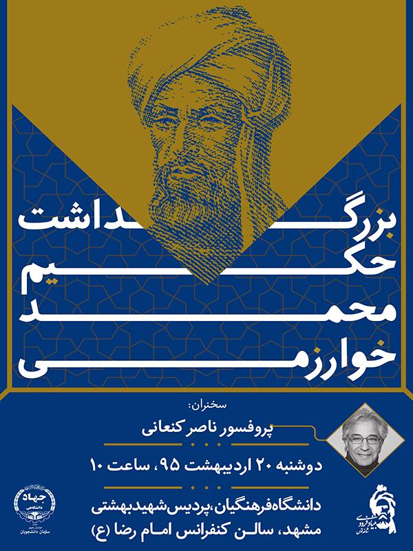 بزرگداشت حکیم محمد خوارزمی