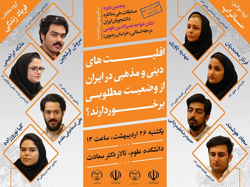 مرحله نهایی پنجمین مسابقات ملی مناظره دانشجویان ایران - مرحله استانی