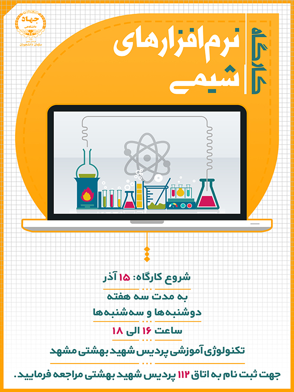کارگاه نرم افزارهای شیمی