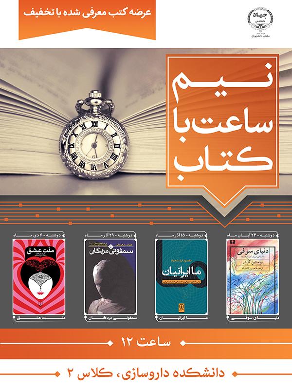 نیم ساعت با کتاب