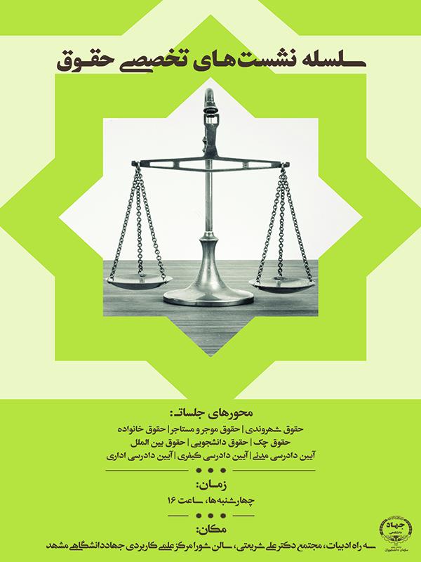 سلسله نشست های تخصصی حقوق