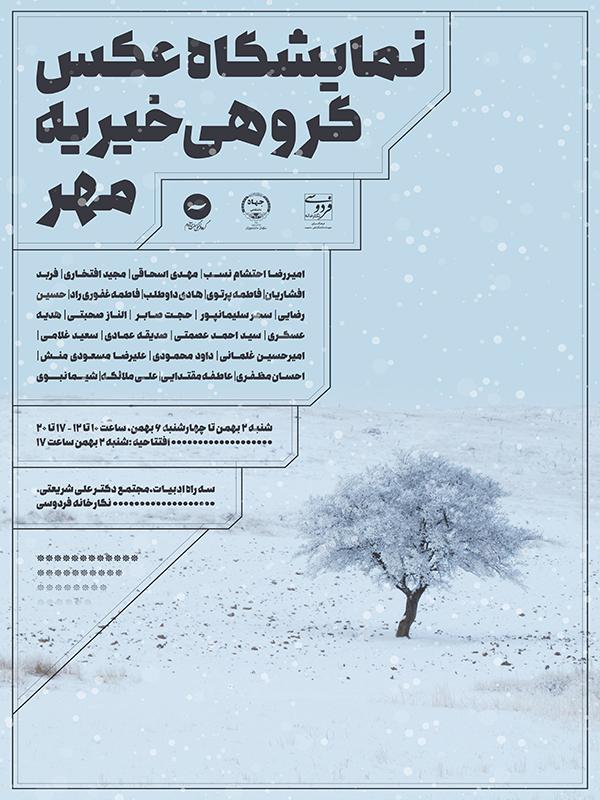 نمایشگاه عکس گروهی خیریه مهر