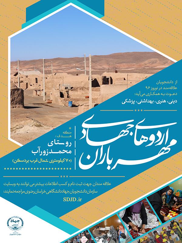 اردوهای جهادی مهرباران