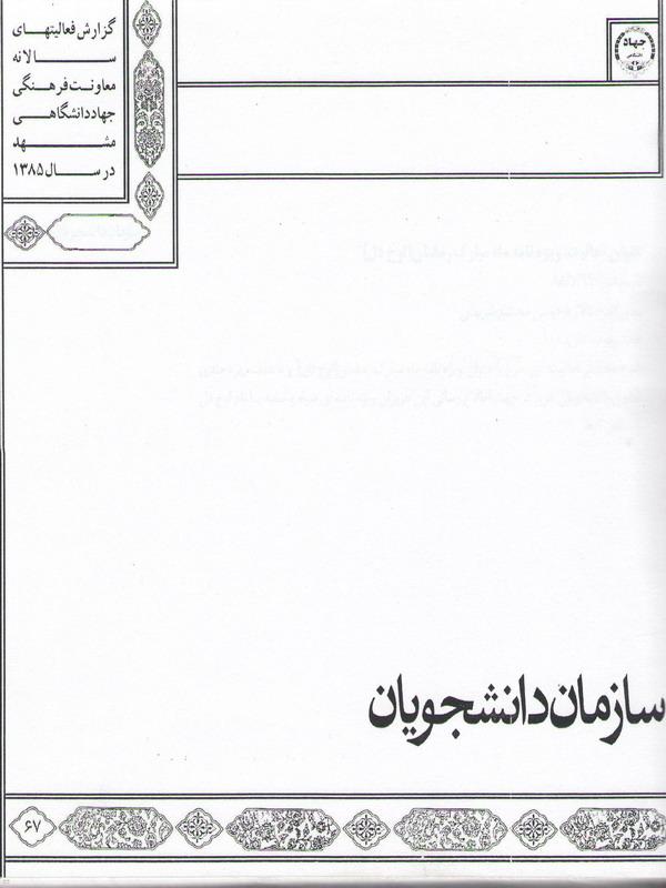 گزارش سال 1385