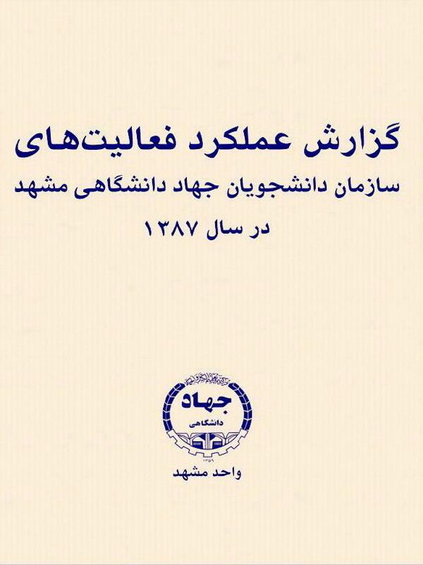 گزارش سال 1387